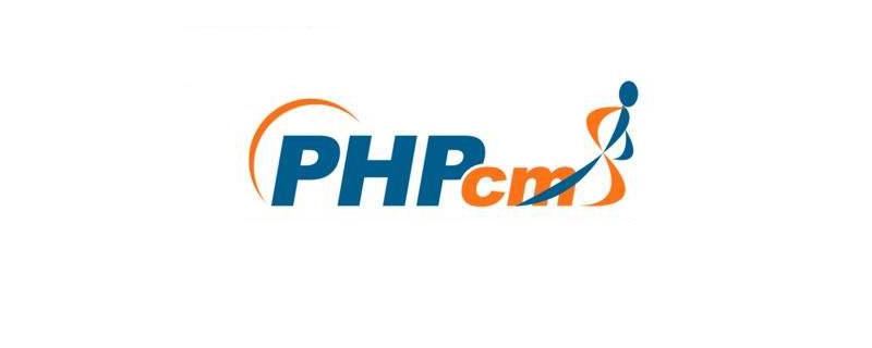 phpcms是什么php框架