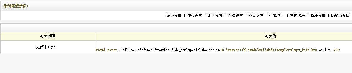 解决DEDECMS Call to undefined function dede_htmlspecialchars()